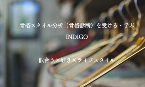 徳島の骨格スタイル分析(骨格診断)INDIGO