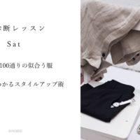 骨格診断レッスン徳島7/14画像