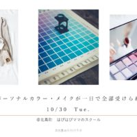 徳島骨格診断パーソナルカラーメイクイベント