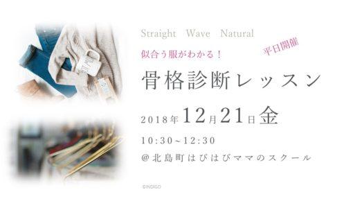 骨格診断徳島講座2018.12.21