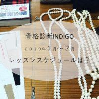 骨格診断徳島レッスンスケジュール