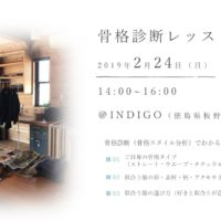 骨格診断徳島20190224講座イベント