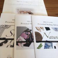 徳島の骨格診断indigo配布テキスト