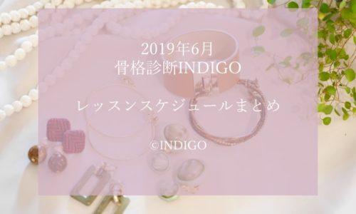 徳島骨格診断2019年6月レッスン